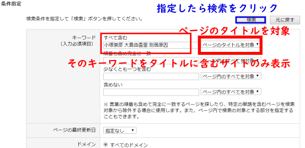 Yahoo!JAPAN条件指定タイトル