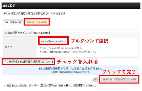 エックスサーバー独自SSL設定追加