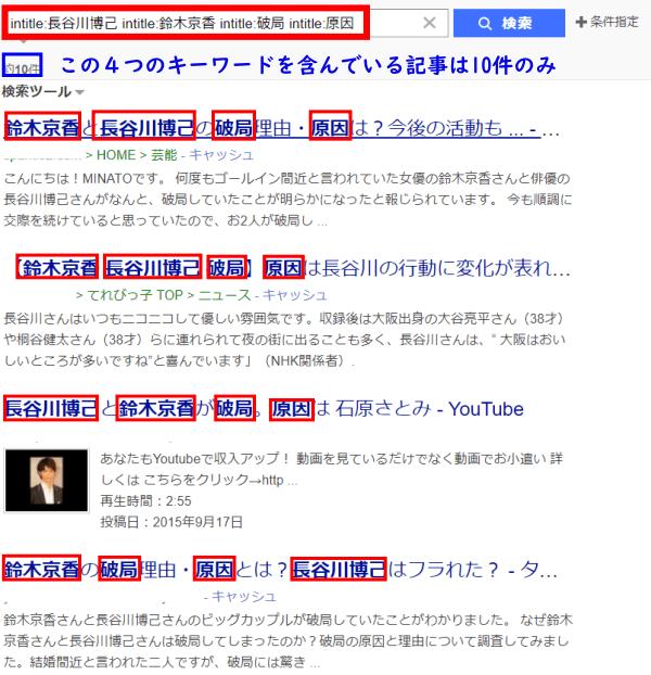 Yahoo!鈴木京香破局原因条件指定検索結果