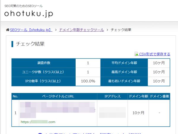 ohotoku.jp