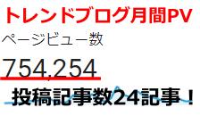 トレンドブログのPV数